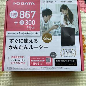 値下げ 未使用近い美品 I-O DATA 無線ルーター Wi-Fiルーター WN-DX1200GR