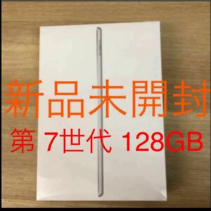 iPad 10.2インチ 第7世代 WI-FI 128GB スペースグレー 新品 未開封 開封後の保証付き