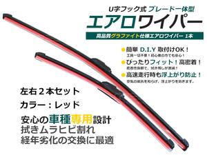左右セット エアロワイパー マツダ スクラム DJ/DK/DL/DM レッド 赤 2本セット 替えゴム カラーワイパー