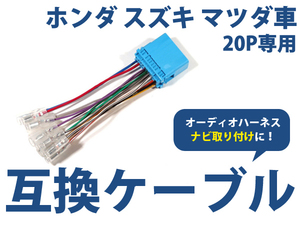 スズキ スイフト/ スイフト スポーツ H17.5~H22.9 オーディオ ハーネス 20P カーナビ接続 オーディオ接続 キット 配線 変換