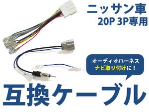 日産 NV350 キャラバン H24.6~H26.3 オーディオ ハーネス 20P/3P カーナビ接続 オーディオ接続 キット 配線 変換
