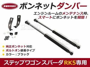 ボンネットダンパー ガスダンパー ステップワゴン スパーダ RK5 H22/7~ 黒