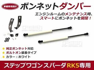 ボンネットダンパー ガスダンパー ステップワゴン スパーダ RK5 H22/7~ 白