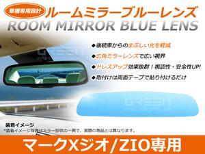 マークXジオZIO GGA10系 ルームミラー ブルーミラーレンズ ワイドビュー