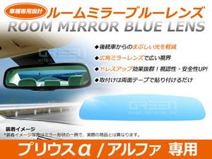 プリウスα/a ZVW40系 ルームミラー ブルーミラーレンズ ワイドビュー MURAKAMI 7225