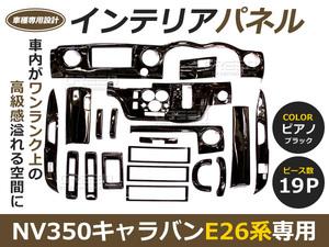 ★19P★ NV350 E26 キャラバン ピアノブラック インテリアパネル