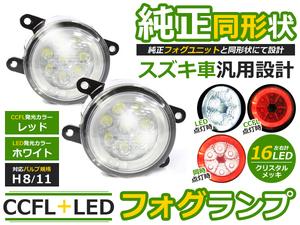 LEDフォグランプ CR-Z/CRZ ZF1ZF2 赤 CCFLイカリング 左右セット