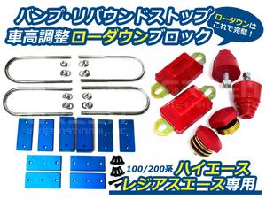 200系 1型 2型 3型 4型 5型 ハイエース 40mm~80mm +バンプストップ リバウンドストップ ブッシュ付