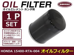 オイルフィルター ホンダ ザッツ JD1/2 互換 純正品番 15400-RTA-004 1個 単品 メンテナンス オイル フィルター エレメント