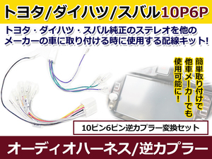 トヨタ オーディオハーネス 逆カプラー ヴィッツ H17.2~H22.12 カーナビ カーオーディオ 接続 10P/6P 変換 市販