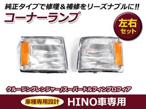 日野 HINO クルージングレンジャー / ドルフィンプロフィア 平成元年8月~平成6年10月 コーナーランプ ホワイト 左右セット