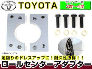 トヨタ クラウン GRS180 18系 キャンバーアダプター ロールセンターアダプター 20mm サスペンション 車高調整 ローダウン 整備