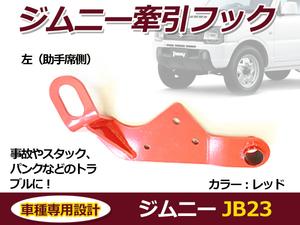 スズキ ジムニー JB23 牽引フック レッド フロント用 助手席 左側 1個 けん引フック バンパーに 後付け カラー