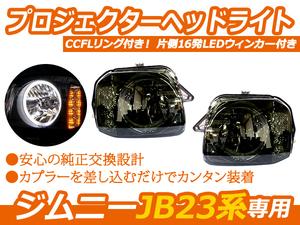 JB23 ジムニー CCFLリング LEDウィンカー ヘッドライト ブラック