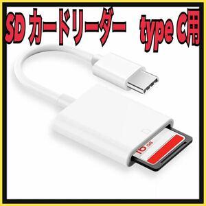 SDカードリーダー type C データ バックアップ 転送 カメラ 画像
