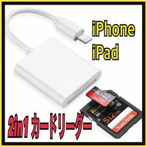 2in1 TF/SDカードリーダー ライトニング(iPhone iPad 用)