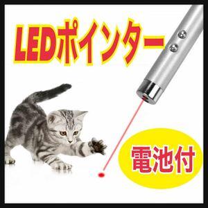 LEDポインター 猫 おもちゃ 猫じゃらし 赤い光