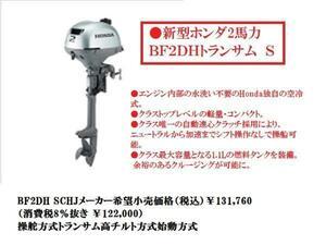 ■新品ホンダ2馬力  BF2DH トランサム S ★10馬力未満