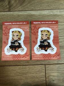 鬼滅の刃 ローソン 煉獄杏寿郎 オリジナルステッカー2枚セット