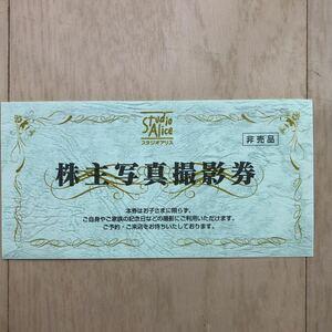 ★ネコポス送料無料★スタジオアリス 株主写真撮影券(優待券)1枚
