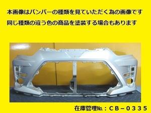 塗装仕上げ A200A A210A ライズ フロントバンパカバー 52119-B1410 純正 カラー仕上げ (フロントバンパー CB-0335)