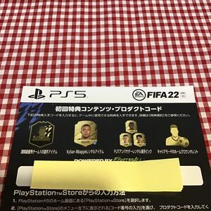PS5 「 FIFA22 」特典 プロダクトコード / ソフトなし 特典 コード /