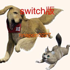 switch 「 モンスターハンターライズ 」特典 「 重ね着装備 2種 & アイテム 」ダウンロード番号 / ソフトなし 特典 コード のみ
