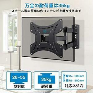 限定価格!PERLESMITH テレビ壁掛け金具 アーム式 13-42インチ対応 耐荷重35kg 多角度調節可能 VESAV5ET