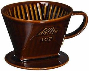 限定価格!ブラウン 2~4人用 カリタ Kalita コーヒー ドリッパー 陶器製 102-ロト(2~4人用) ブラウン 9JTX