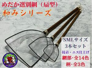 Wild Leafオリジナルめだか選別網・和み3サイズセット 扇型② メダカ 網