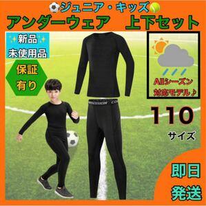 キッズ コンプレッション スポーツ メンズ 110 セットアップ 長袖 サッカー コンプレッションウェア 加圧 上下セット
