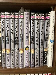 【初回限定版あり】ファインダーシリーズ 10冊セット+小説版 BLコミック
