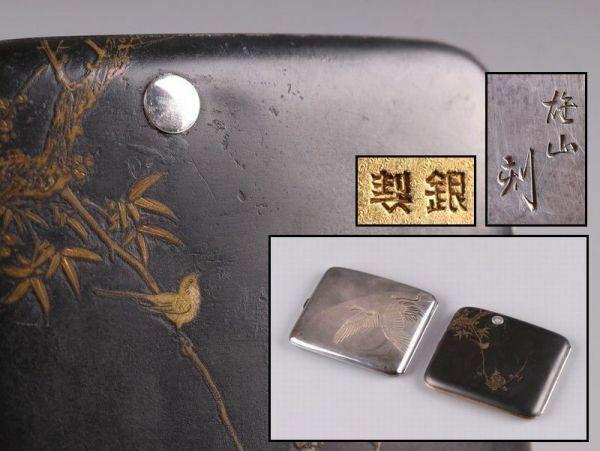古美術 銀製 刻印 古銅造 銀銅象嵌細工 シガレットケース 二点 100g 在銘 細密細工 時代物 極上品 初だし品 166