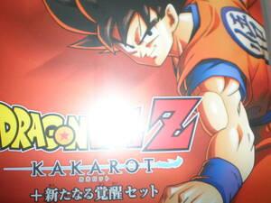 注意!ダウンロード番号のみ、 早期購入特典 ドラゴンボールZ KAKAROT + 新たなる覚醒セット -Switch版