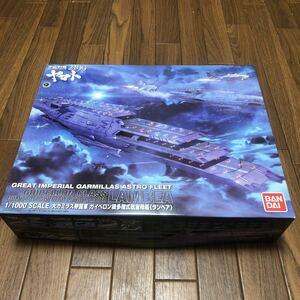 1円スタート BANDAI 宇宙戦艦ヤマト2199 1/1000 大ガミラス帝国軍 ガイペロン級多層式航宙母艦(ランベア) 未使用品