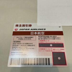 日本航空 (JAL) 株主優待券 1枚 2022年11月30日迄
