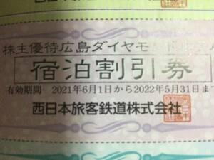 株主優待広島ダイヤモンドホテル宿泊割引券2022年5月31日迄有効