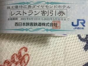 株主優待広島ダイヤモンドホテルレストラン割引券2022年5月31日迄有効