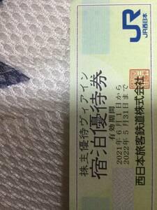 株主優待ヴィアイン宿泊優待券2022年5月31日迄有効