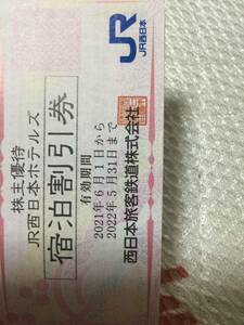 JR西日本ホテルズ株主優待宿泊割引券2022年5月31日迄有効