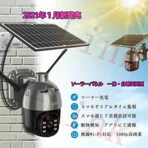1 иен склад ликвидация запасов многофункциональный вечер цвет колеблющийся функция IP66 водонепроницаемый пыленепроницаемый .. мониторинг функция 8w солнечная панель зарядка человек чувство сенсор камера системы безопасности на следующий день отправка