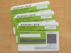 46803◆スターフライヤー 株主優待券 3枚セット 有効期限 2021年6月1日から2021年11月30日まで(延長)◆