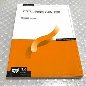 デジタル情報の処理と認識(18)