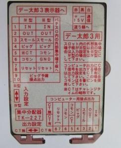△ 分配器/TK-227 1個 デー太郎ランプ21 パチスロ用カウンターに【中古品】大一電機 追加分あり