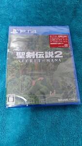 PS4 新品未開封 聖剣伝説2 SECRET of MANA