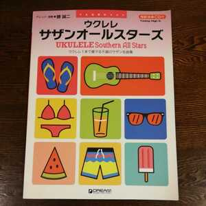[Implicit performance CD not opened] Ukulele / Southern All Stars