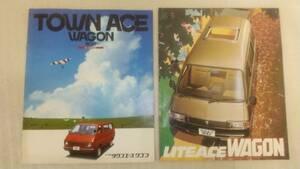 旧車カタログ トヨタ タウンエースワゴン 1800&ライトエースワゴン 2部セット
