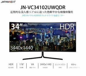 【新品】JAPANNEXT ジャパンネクスト JN-VC34102UWQHDR 34インチ HDR対応 ウルトラワイド 曲面液晶 ディスプレイ HDCP2.2 HDMI2.0 モニター