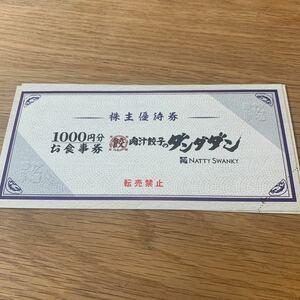 ダンダダン株主優待券1000円券10枚 NATTY SWANKY ナッティースワンキー 送料無料