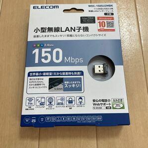 ELECOM 小型 無線LAN子機 WDC-150SU2MBK